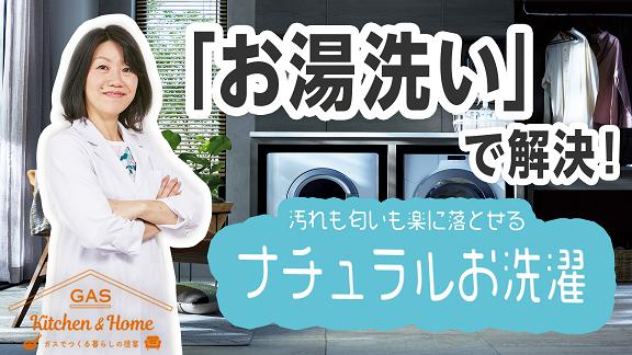 【第二弾サムネイル】洗濯.png