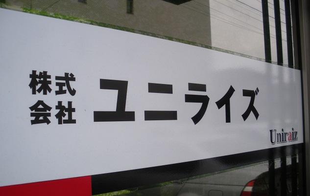 ユニライズ05.jpg