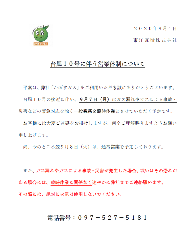 台風10号対策.png