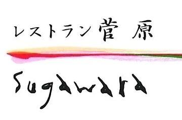 菅原02.jpg